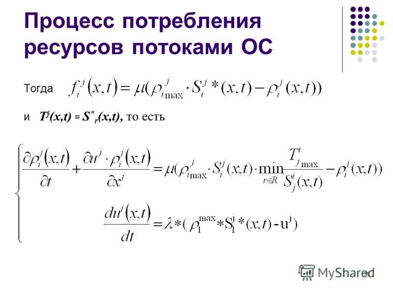 38 Процесс потребления ресурсов потоками ОС Тогда и T j (x,t) = S * r (x,t), то есть
