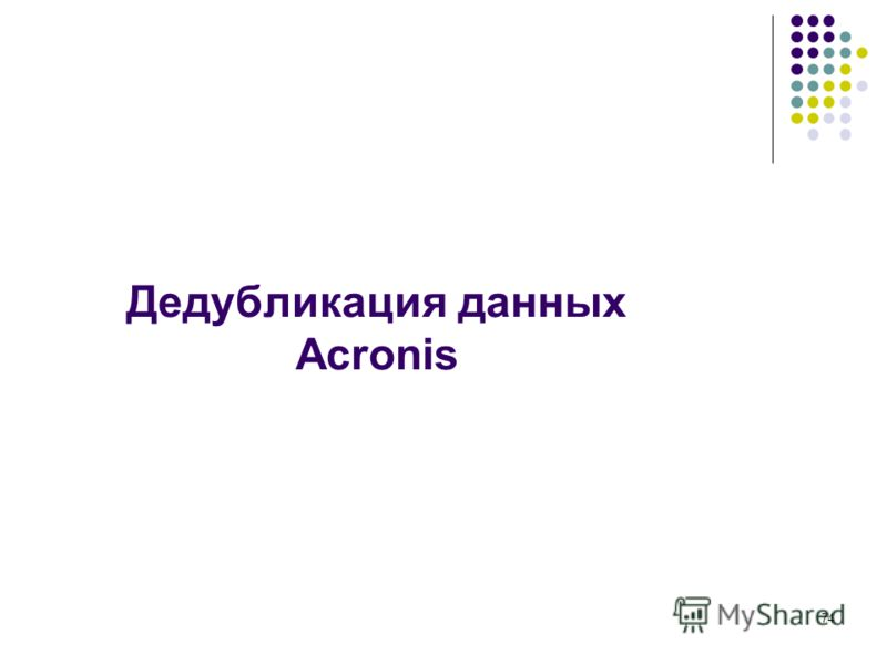 Дедубликация данных Acronis 74