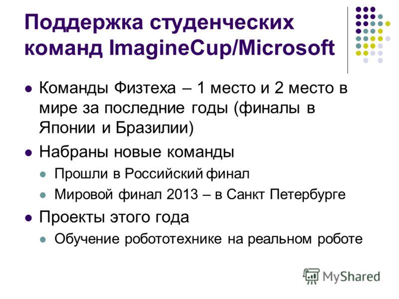 Поддержка студенческих команд ImagineCup/Microsoft Команды Физтеха – 1 место и 2 место в мире за последние годы (финалы в Японии и Бразилии) Набраны новые команды Прошли в Российский финал Мировой финал 2013 – в Санкт Петербурге Проекты этого года Об