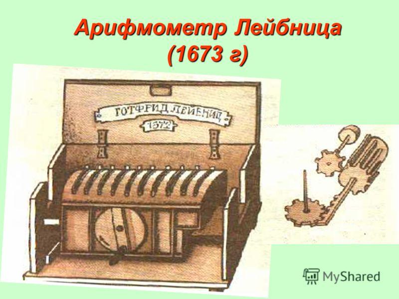 Арифмометр Лейбница (1673 г)