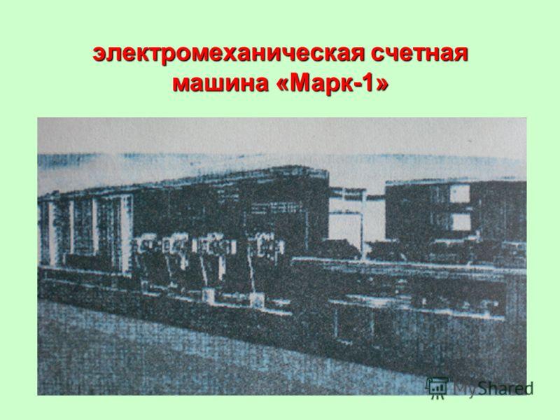 электромеханическая счетная машина «Марк-1»