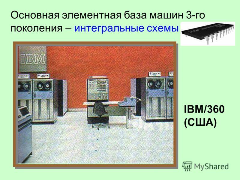 IBM/360 (США) Основная элементная база машин 3-го поколения – интегральные схемы