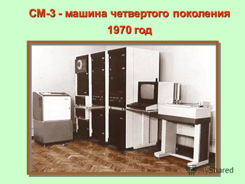 СМ-3 - машина четвертого поколения 1970 год