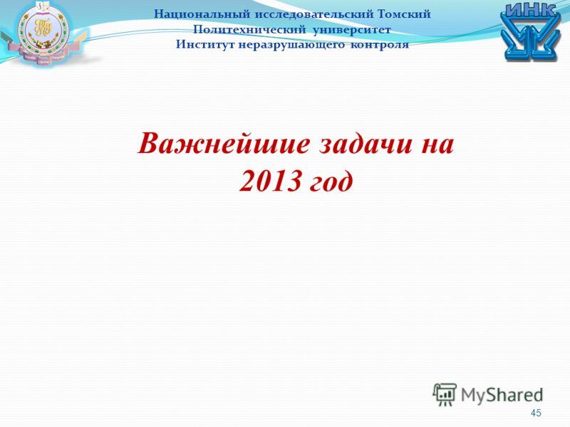 45 Важнейшие задачи на 2013 год Национальный исследовательский Томский Политехнический университет Институт неразрушающего контроля