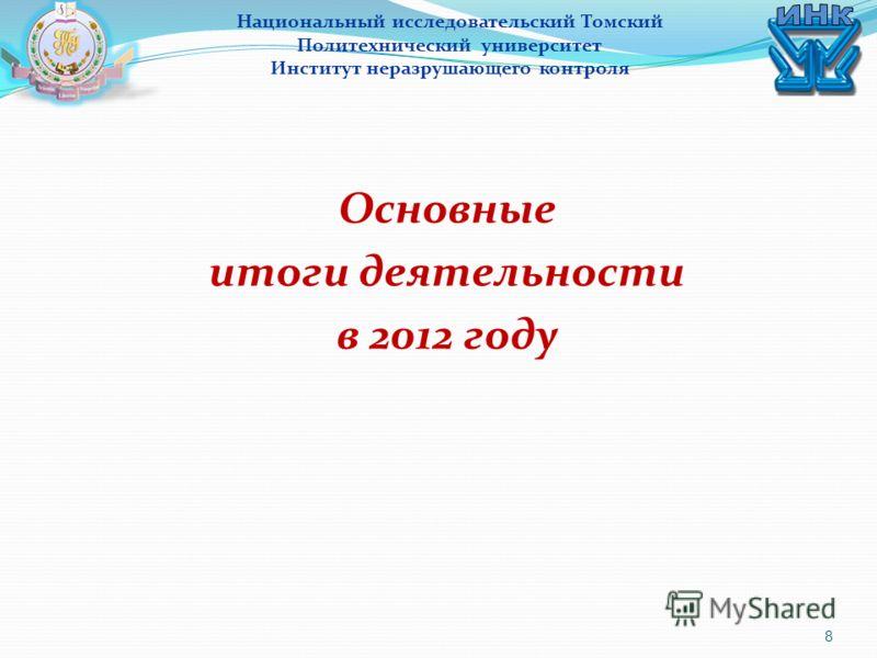 8 Основные итоги деятельности в 2012 году Национальный исследовательский Томский Политехнический университет Институт неразрушающего контроля