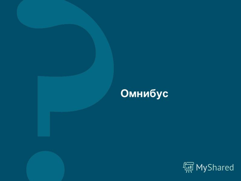 © Synovate 2009 17 Вы можете узнать больше, подписавшись на Synovate Omnibus!