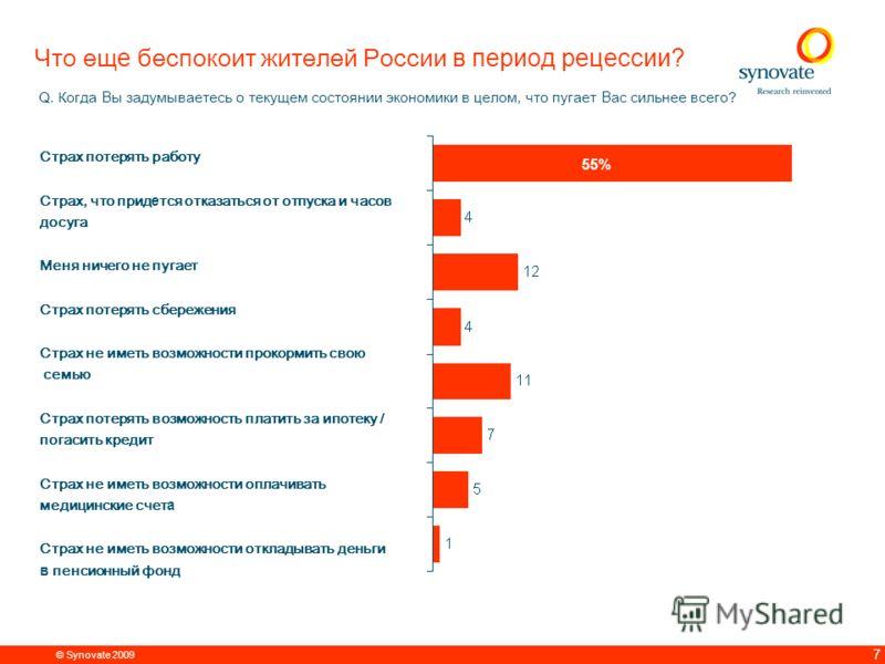 © Synovate 2009 6 Россияне больше, чем кто-либо другой в мире, боятся потерять свою работу. В отличи е от стран с развитой системой социального обеспечения, таких как США, Канада, Бельгия, Дания, пособия по безработиц е, которое гарантирует правитель