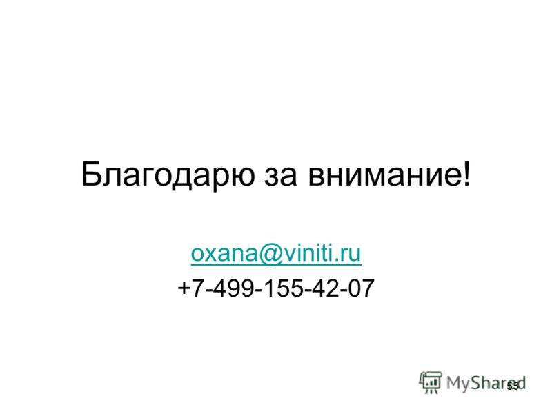55 Благодарю за внимание! oxana@viniti.ru +7-499-155-42-07