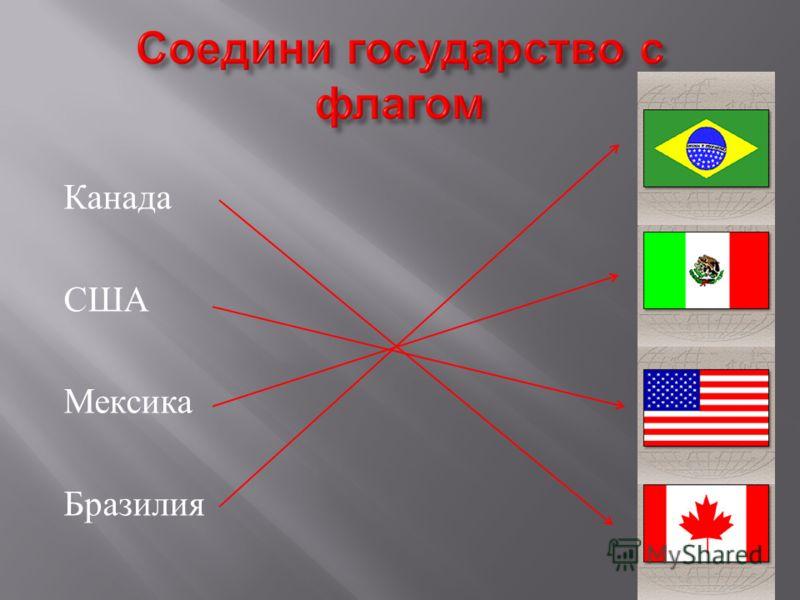 Канада США Мексика Бразилия