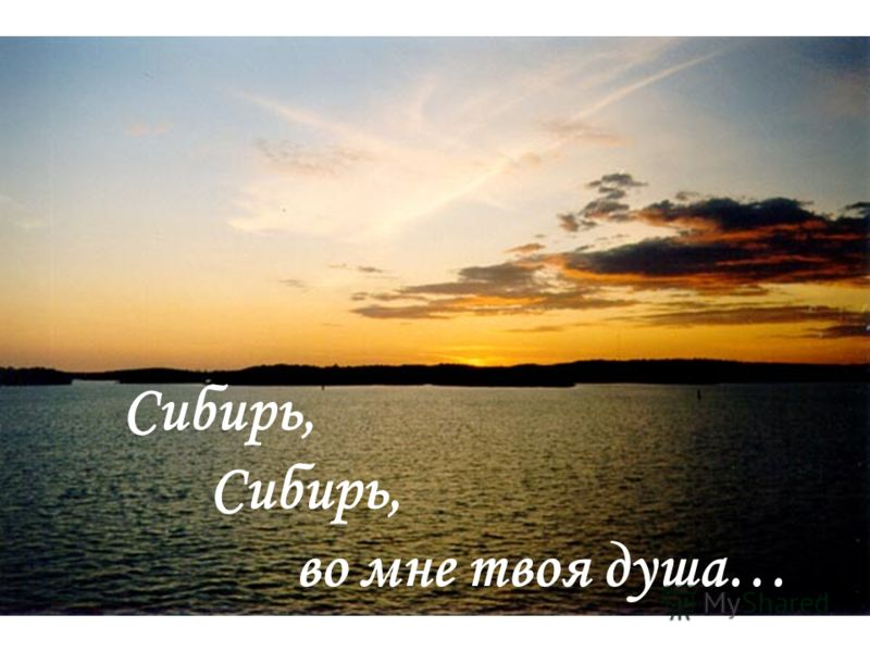Сибирь, Сибирь, во мне твоя душа…