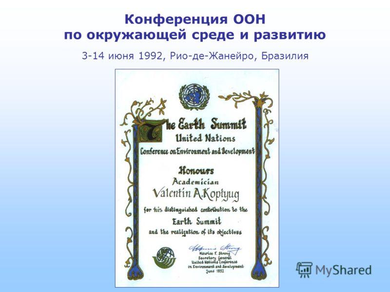 Конференция ООН по окружающей среде и развитию 3-14 июня 1992, Рио-де-Жанейро, Бразилия