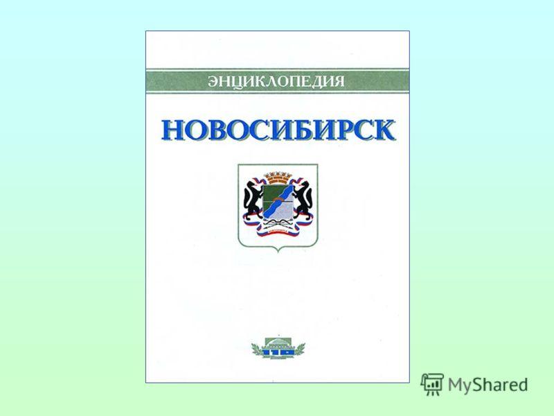 Энциклопедия Новосибирск