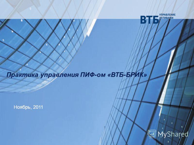 1 Ноябрь, 2011 Практика управления ПИФ-ом «ВТБ-БРИК»