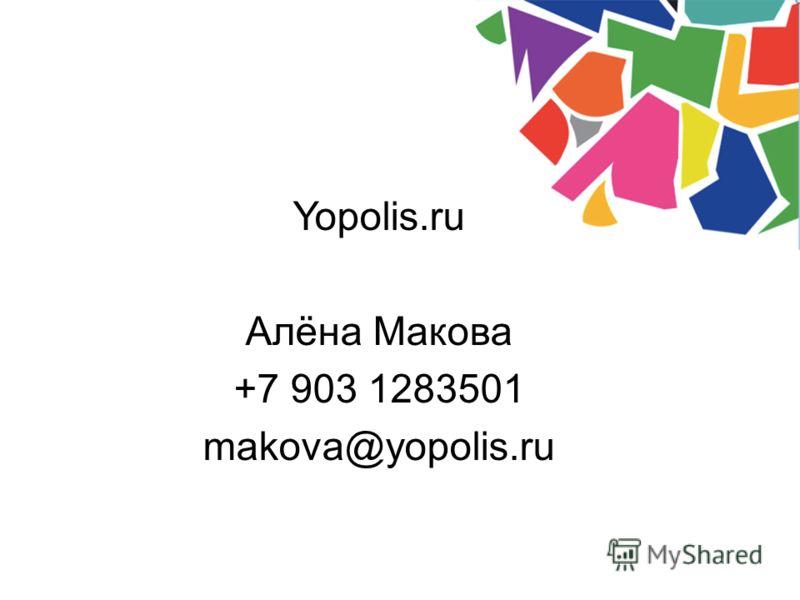 Yopolis.ru Алёна Макова +7 903 1283501 makova@yopolis.ru