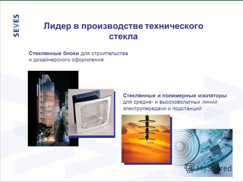 Лидер в производстве технического стекла Стеклянные и полимерные изоляторы для средне- и высоковольтных линий электропередачи и подстанций Стеклянные блоки для строительства и дизайнерского оформления