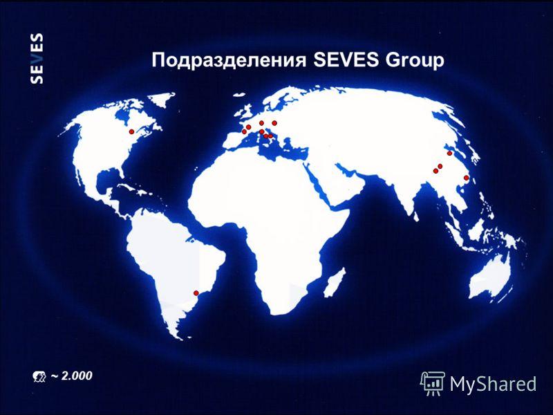 Подразделения SEVES Group ~ 2.000