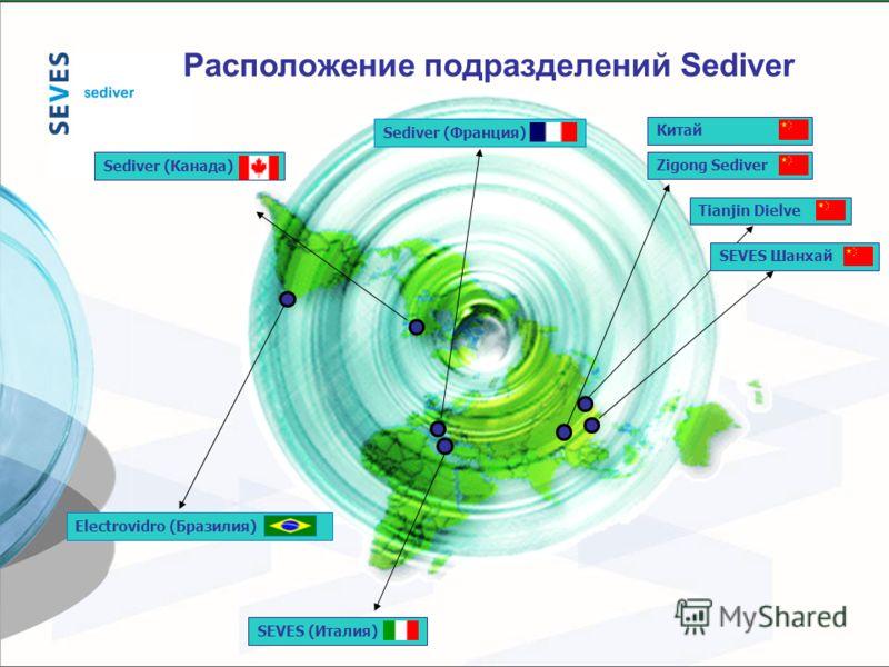 Расположение подразделений Sediver Sediver (Канада)Sediver (Франция)Electrovidro (Бразилия)Zigong SediverTianjin DielveSEVES (Италия)SEVES ШанхайКитай