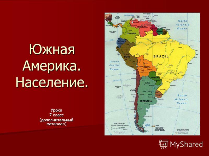 Южная Америка. Население. Уроки 7 класс (дополнительный материал)