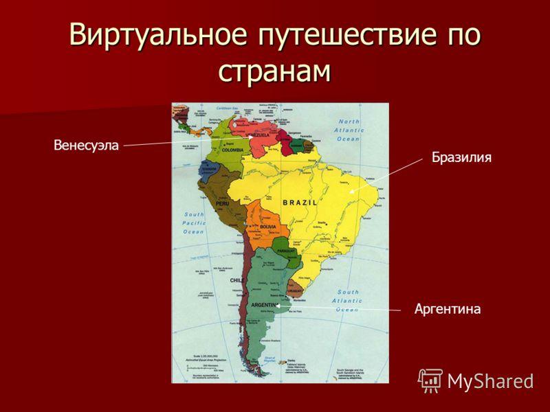 Виртуальное путешествие по странам Бразилия Аргентина Венесуэла