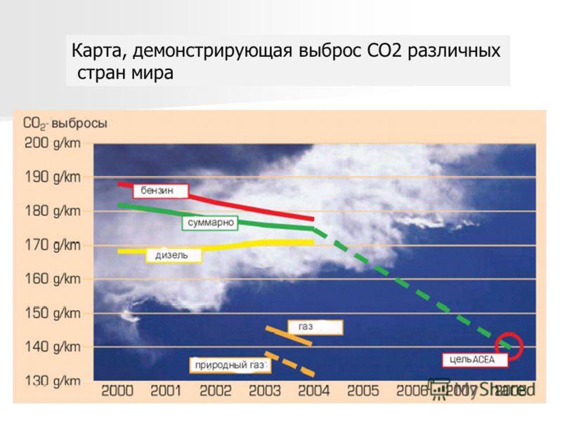 Карта, демонстрирующая выброс СО2 различных стран мира