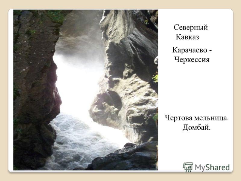 Северный Кавказ Чертова мельница. Домбай. Карачаево - Черкессия