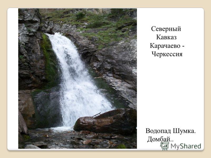 Водопад Шумка. Домбай.. Северный Кавказ Карачаево - Черкессия