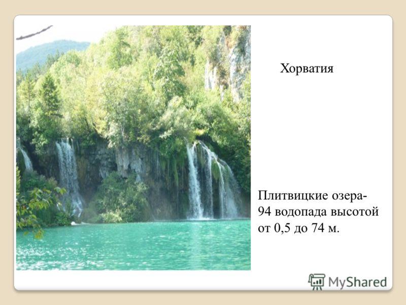 Плитвицкие озера- 94 водопада высотой от 0,5 до 74 м. Хорватия