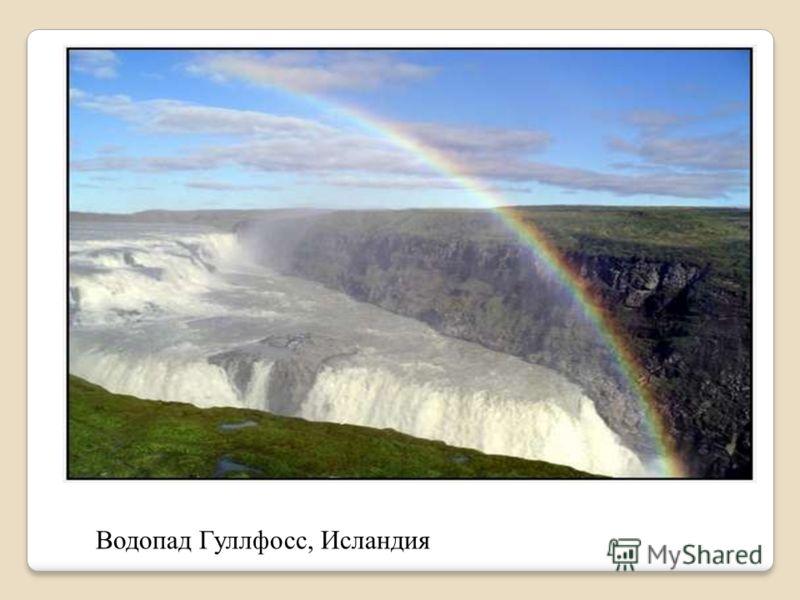 Водопад Гуллфосс, Исландия