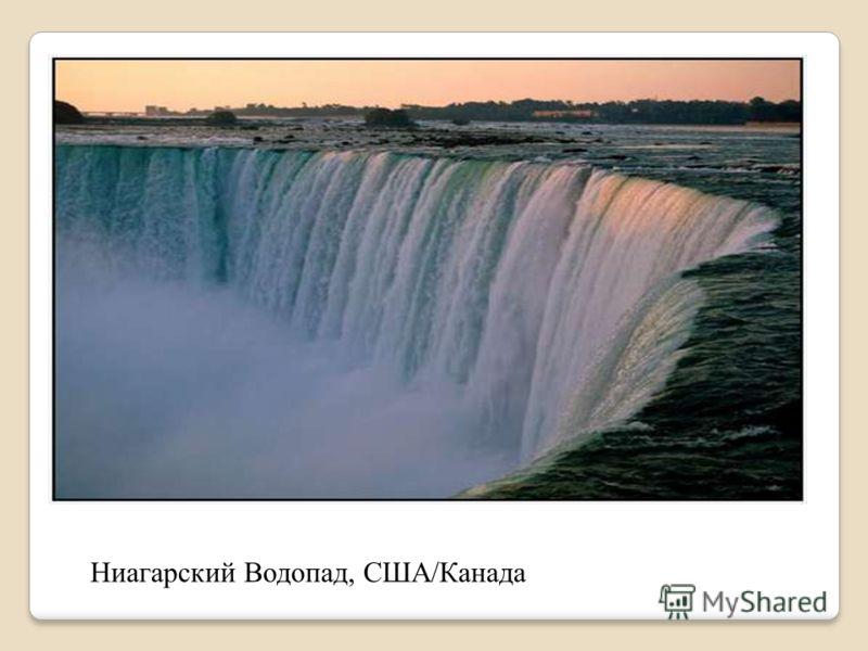 Ниагарский Водопад, США/Канада