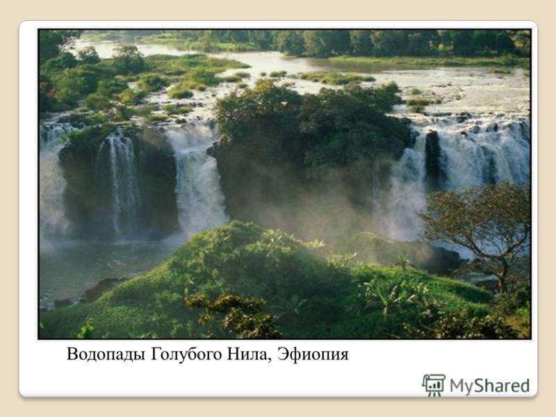 Водопады Голубого Нила, Эфиопия