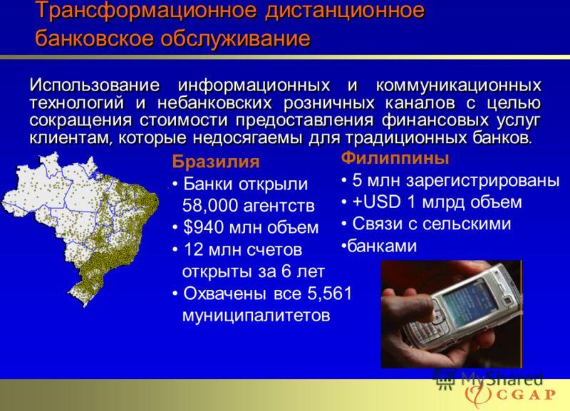 44 Трансформационное дистанционное банковское обслуживание Использование информационных и коммуникационных технологий и небанковских розничных каналов с целью сокращения стоимости предоставления финансовых услуг клиентам, которые недосягаемы для трад