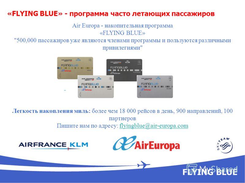 Air Europa - накопительная программа «FLYING BLUE»