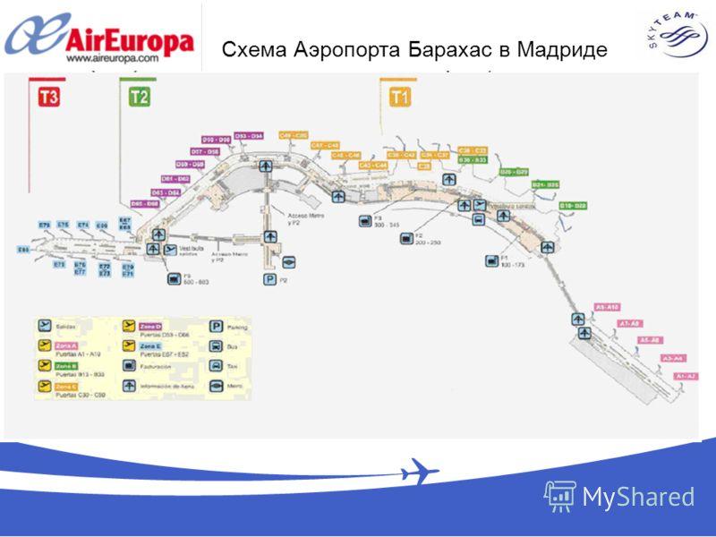 Схема Аэропорта Барахас в Мадриде