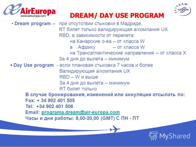 DREAM/ DAY USE PROGRAM Dream program – при отсутствии стыковки в Мадриде, RT билет только валидирующая а/компания UX RBD, в зависимости от перелета: на Канарские о-ва – от класса W в Африку – от класса W на Трансатлантические направления – от класса
