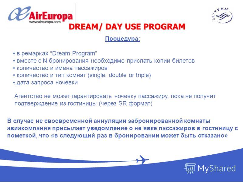 DREAM/ DAY USE PROGRAM Процедура: в ремарках Dream Program вместе c N бронирования необходимо прислать копии билетов количество и имена пассажиров количество и тип комнат (single, double or triple) дата запроса ночевки Агентство не может гарантироват