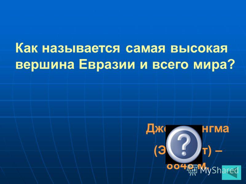 Какое место занимает Евразия среди других материков мира? 1