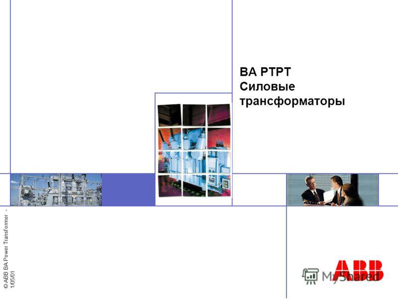 © ABB BA Power Transformer - 1/05/01 BA PTPT Силовые трансформаторы