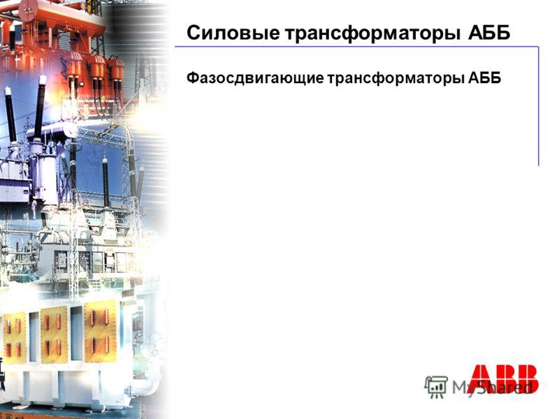 © ABB BA Power Transformer - 21/06/01 Фазосдвигающие трансформаторы АББ Силовые трансформаторы АББ