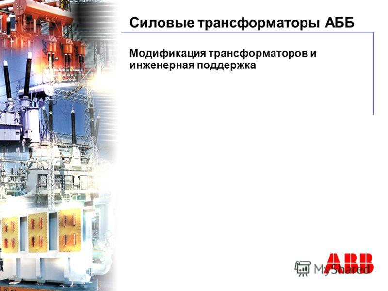 © ABB BA Power Transformer - 37/06/01 Модификация трансформаторов и инженерная поддержка Силовые трансформаторы АББ