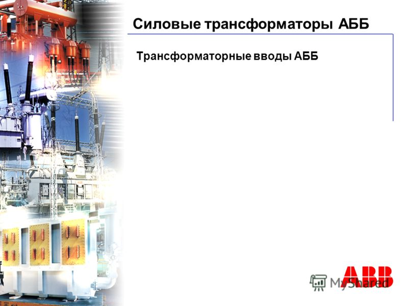 © ABB BA Power Transformer - 42/06/01 Силовые трансформаторы АББ Трансформаторные вводы АББ