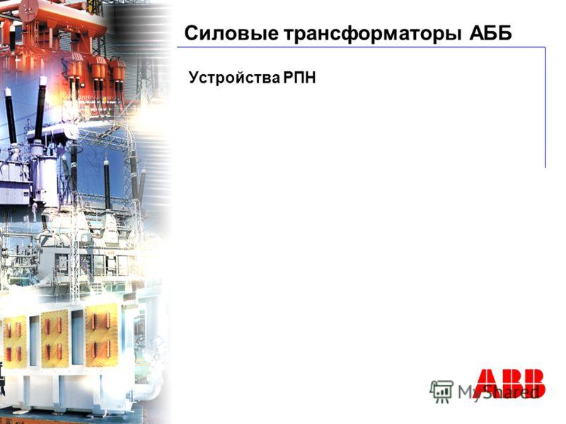 © ABB BA Power Transformer - 46/06/01 Устройства РПН Силовые трансформаторы АББ