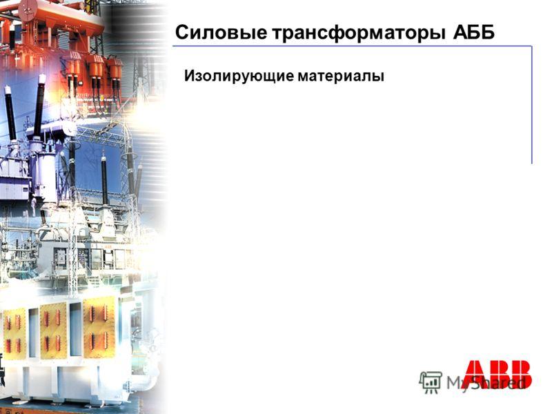 © ABB BA Power Transformer - 49/06/01 Изолирующие материалы Силовые трансформаторы АББ