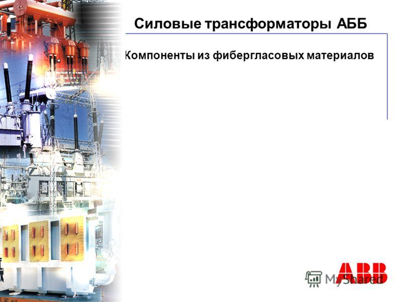 © ABB BA Power Transformer - 52/06/01 Компоненты из фибергласовых материалов Силовые трансформаторы АББ