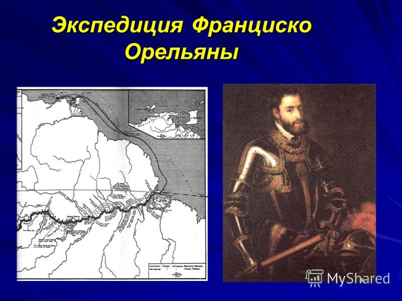 Экспедиция Франциско Орельяны