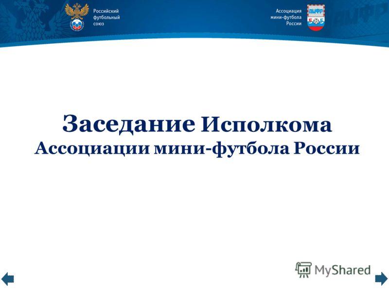 www.amfr.ru Заседание Исполкома Ассоциации мини-футбола России