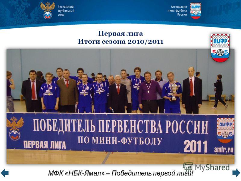 www.amfr.ru Первая лига Итоги сезона 2010/2011 МФК «НБК-Ямал» – Победитель первой лиги!