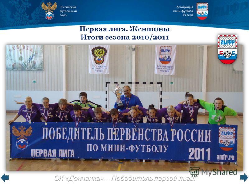 www.amfr.ru Первая лига. Женщины Итоги сезона 2010/2011 СК «Дончанка» – Победитель первой лиги!