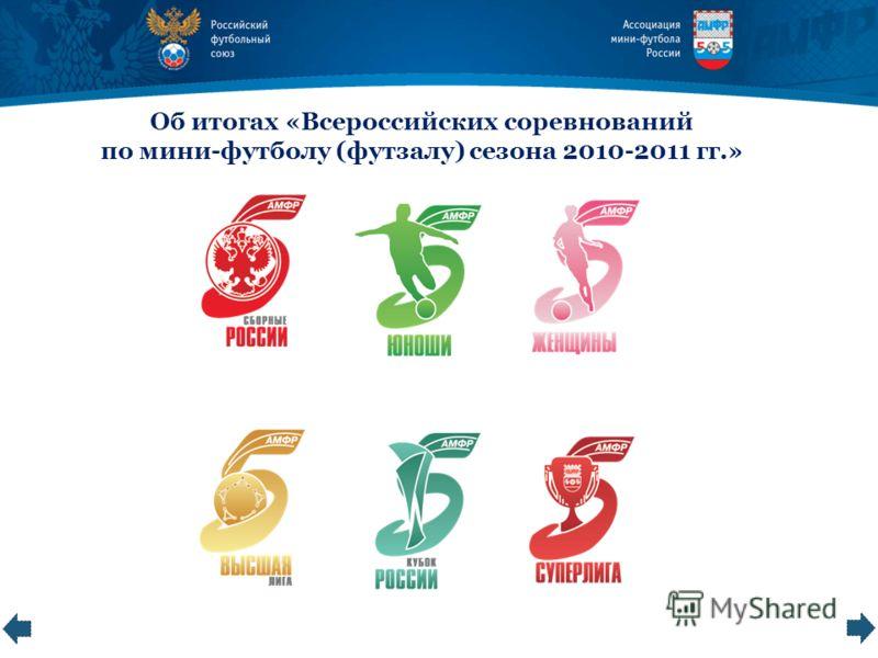 www.amfr.ru Об итогах «Всероссийских соревнований по мини-футболу (футзалу) сезона 2010-2011 гг.»