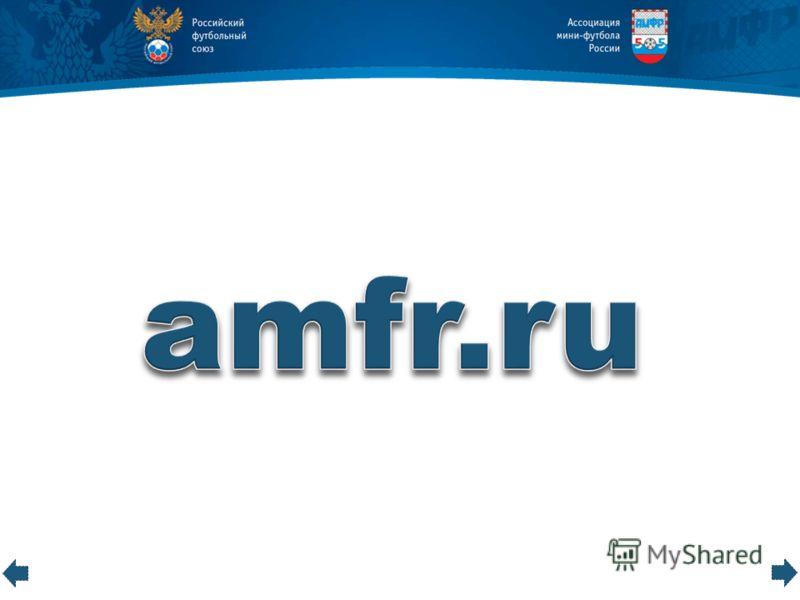 www.amfr.ru