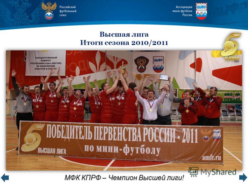 www.amfr.ru Высшая лига Итоги сезона 2010/2011 МФК КПРФ – Чемпион Высшей лиги!
